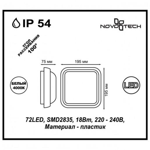 357510 NT18 173 белый Ландшафтный светильник IP54 LED 4000К 18W 220-240V OPAL