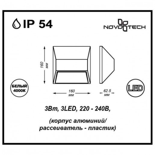 357226 NT15 157 черный Ландшафтный светильник IP54 LED 4000К 3W 220V SUBMARINE