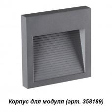 358193 NT19 165 темно-серый Корпус для модуля MURO