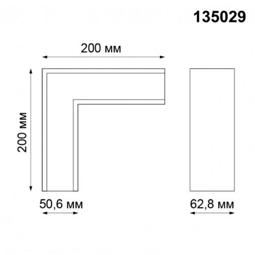 135029 NT19 010 черный Соединитель для низковольтного шинопровода Г-образный для низковольтного шин