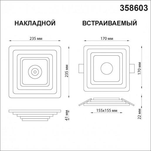 358603 OVER NT21 000 белый Светильник накладной светодиодный IP20 LED 4000K 22W 85-265V TRIN