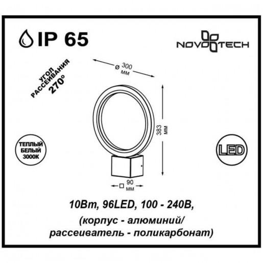 357444 NT18 151 темно-серый Ландшафтный светильник IP65 LED 3000K 10W 100-240V ROCA