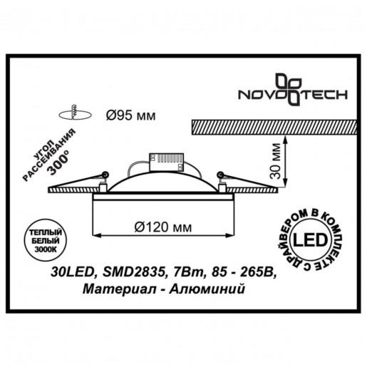 357609 NT18 141 белый/хром Встраиваемый светильник IP20 LED 3000K 7W 85-265V NOVEL