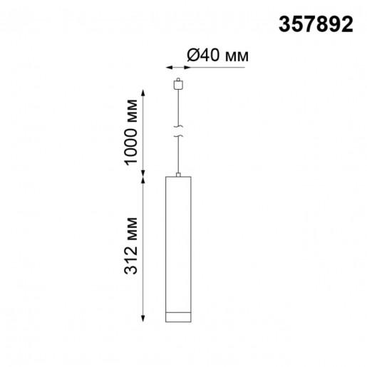 357892 NT19 069 белый Трековый светильник IP20 LED 3000K 10W 160-265V MODO