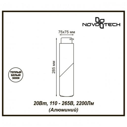 357840 NT18 059 черный/белый Трековый светильник IP33 LED 3000К 20W 110-265V UNION