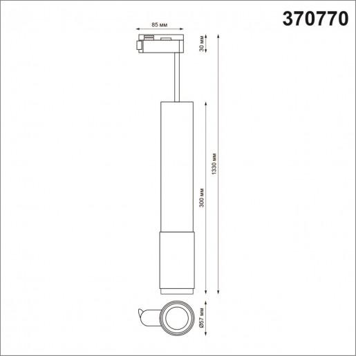 370770 PORT NT21 000 белый Однофазный трековый светильник, провод 1м IP20 GU10 50W 220V MAIS