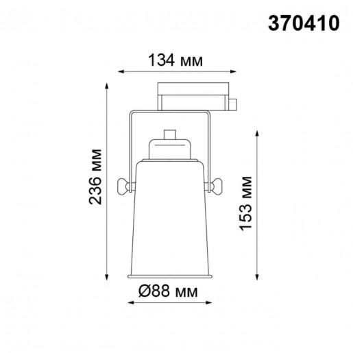 370410 NT19 100 черный Трековый светильник IP20 GU10 50W 220V PIPE
