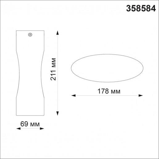 358584 STREET NT21 000 белый Светильник ландшафтный настенный светодиодный IP65 LED 4000K 12W 220-240V KAIMAS
