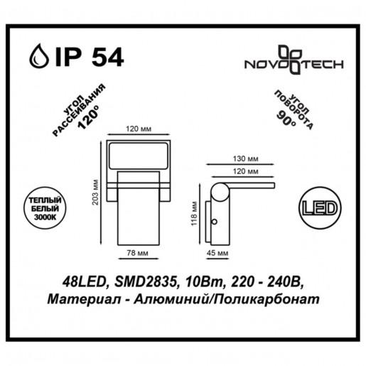 357521 NT18 150 темно-серый Ландшафтный светильник IP54 LED 3000K 10W 100-240V ROCA