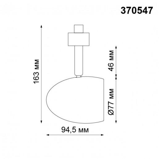370547 NT19 105 черный Трековый светильник IP20 GU10 50W 230V VETERUM