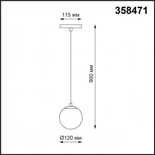 358471 SHINO 000 белый/белый шар Трековый св-ник для низков.шинопровода IP20 LED 4000К 10W 48V FLUM