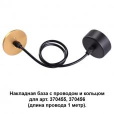 370627 NT19 033 черный/золото Накладная база с провод и кольцом для арт. 370455, 370456