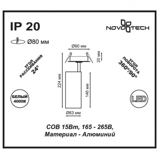 357551 NT18 094 черный Встраиваемый светильник IP20 LED 4000K 15W 160-265V SELENE