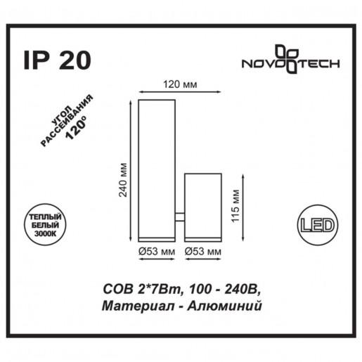 357466 NT18 074 матовый белый Накладной светильник IP20 LED 3000K 2*7W 100-240V TUBO