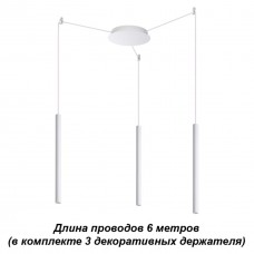 358265 NT19 022 белый Накладной светильник IP20 LED 3*8W 220-240V WEB