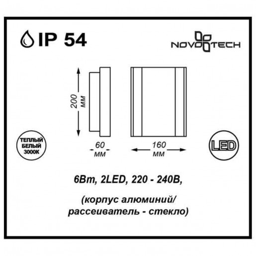 357415 NT17 156 темно-серый Ландшафтный светильник IP54 LED 3000K 6W 220-240V KAIMAS