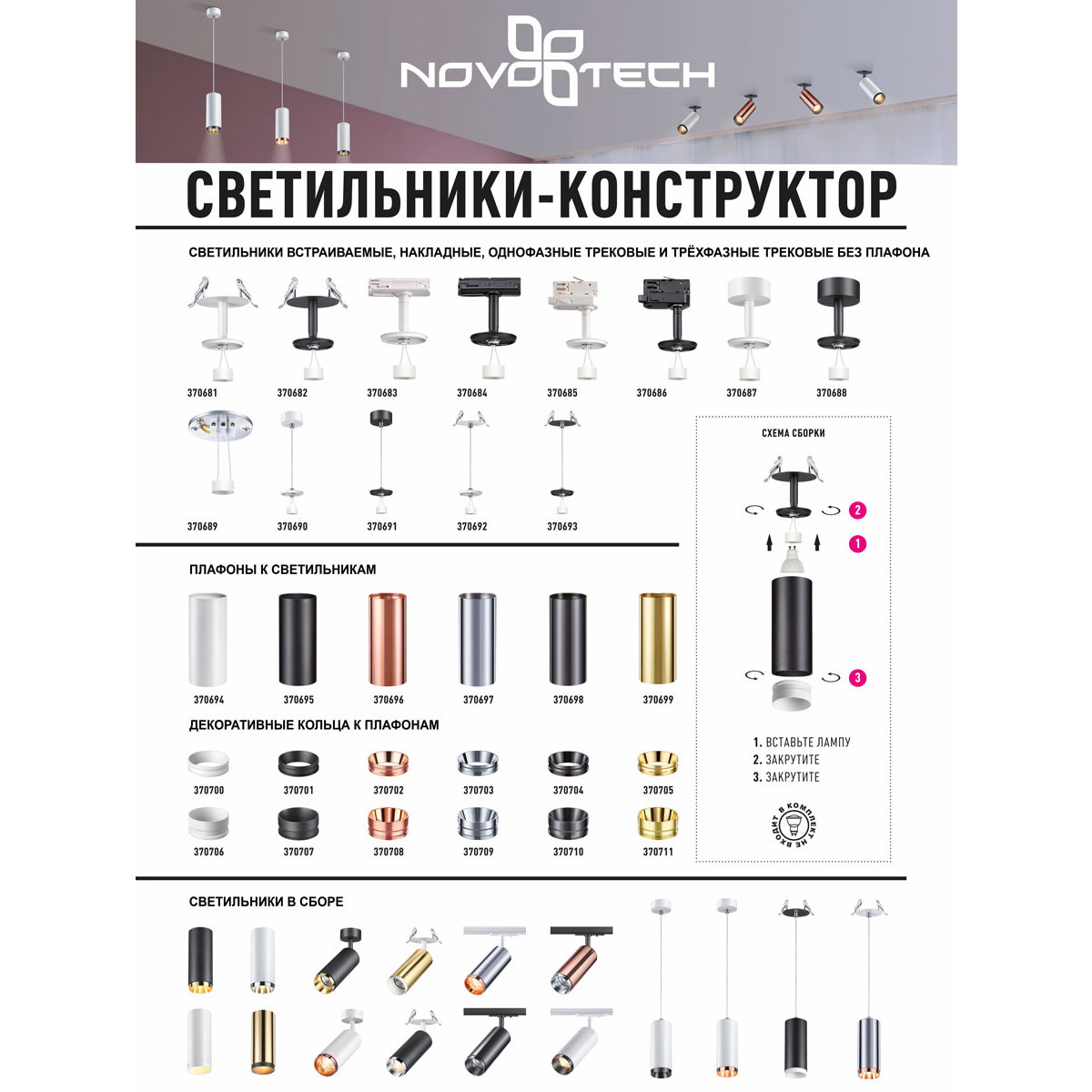 Светильники конструкторы серии Unite Novotech